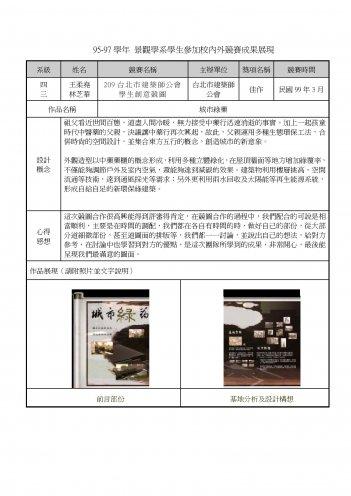 景觀組佳作-王柔堯、林芝華-設計概念.jpg