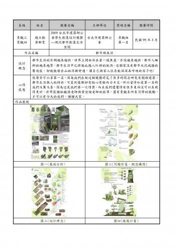 景觀組第一名-黃郁雯、趙立勤-設計概念.jpg