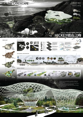 第二名-Hickey 後山之吻-花蓮之殤-友奕s.jpg