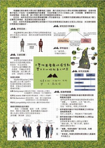 2-景觀優秀賞第三名羅筱婷3.jpg