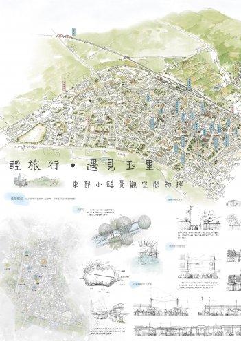 最佳鄉村及藝術空間景觀設計獎-蔡佩芳,司婉菱1.jpg