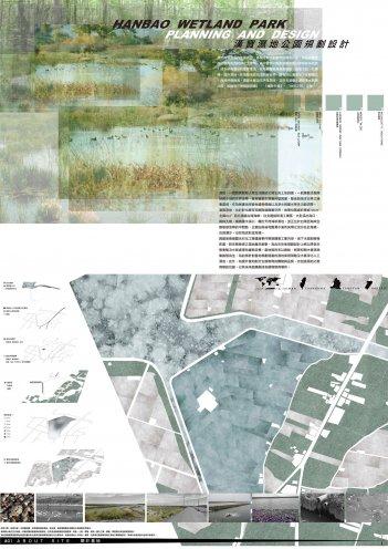 最佳水岸景觀設計獎賴芸珊1.jpg