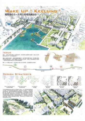 最佳都市景觀設計獎金-汪中彥,林芸如1.jpg
