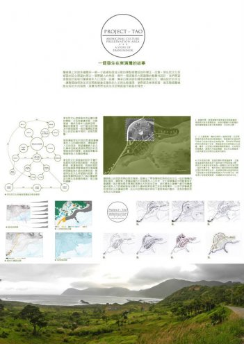 蘭嶼東岸生態與達悟族生活空間廊道規劃設計6.jpg