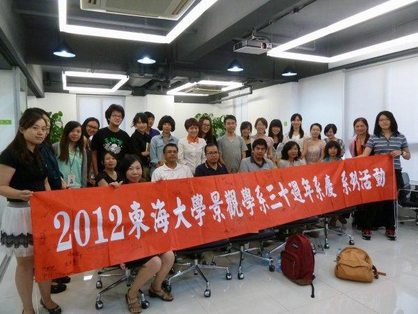 2012中國大陸上海進行移地教學-1.JPG