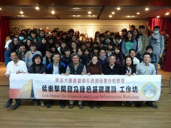 1218-林敏郎先生談東海校園規劃及雨水管理系統-合影.JPG
