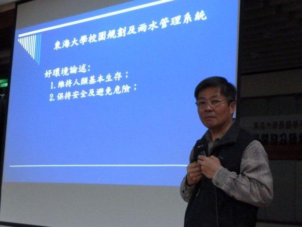 1218-林敏郎先生談東海校園規劃及雨水管理系統.JPG