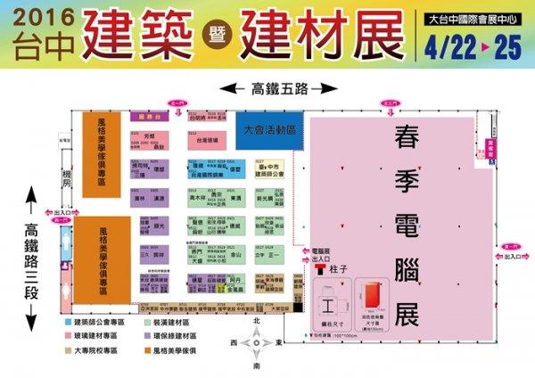 2016台中建築暨建材展平面圖.jpg