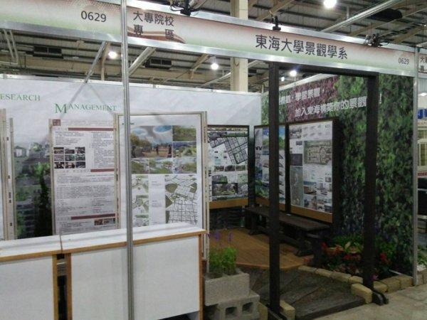 2016台中建築暨建材展 (1).jpg