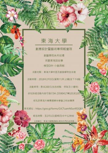 東海大學創意設計暨藝術寒假輕營隊活動海報.jpg